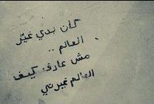 Language {Arabic} / by Alicia Copeland
