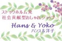 My webshop, Hans and Yoko - Stockholms Handworks / A little fashion boutique with a concept of Eco3R. Offering a heartwarming linens and handcrafts which were corrected from secondhand shops and loppies.