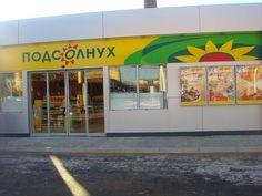Convenience store – Sunflower by Minale Tattersfield Roadside Retail, via Flickr