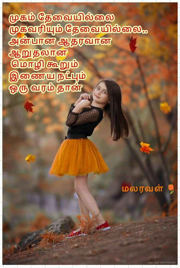 Pin By Fathima Rizla On Tamil Quotes Latest Good Morning Images Photo Album Quote Friends Forever