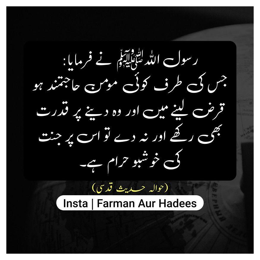 Urdu Hadees Haider S Voice Malik Haider Gill Urdu Quotes Shayari Urdu Quotes Quotes The Voice