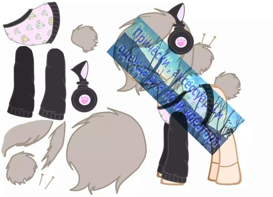 картинки костюм для пони обработка кошка бывших соратников