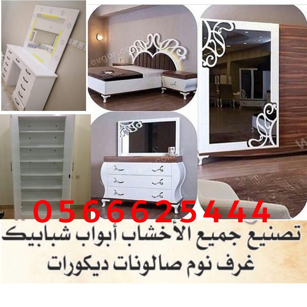 Pin On تفصيل غرف نوم خشب أبواب وشبابيك بالرياض 0566625444
