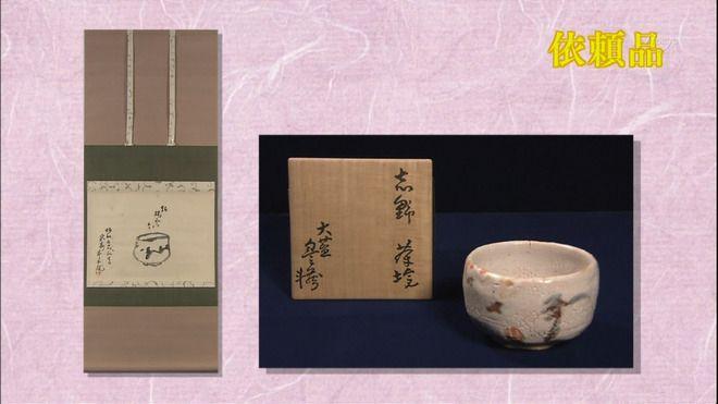 荒川豊蔵の茶碗と掛軸_11