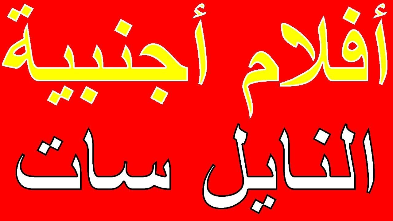تردد قناة أفلام أجنبية مترجمة على النايل سات قناة أفلام أكشن ورعب Art Arabic Calligraphy Calligraphy