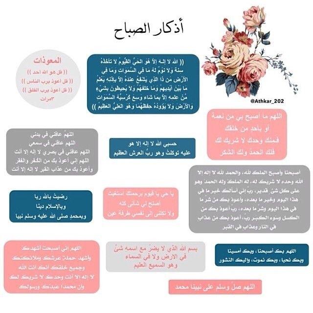 أذكار الصباح والمساء أذكار الصباح والمساء مكتوبة كاملة Islam Facts Islam Beliefs Learn Islam