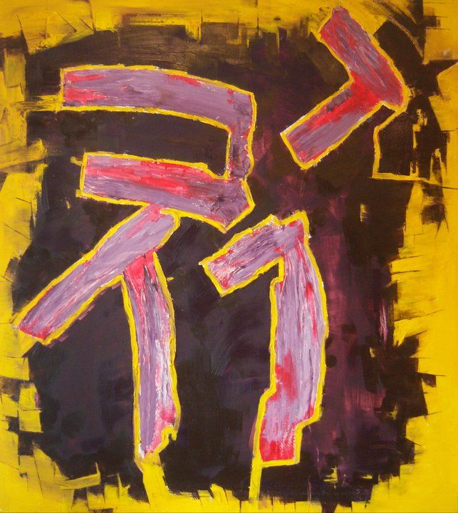 """Unico"" - Fernando Gastron - Oleo sobre tela - 70 x 70 cm - www.esencialismo.com"