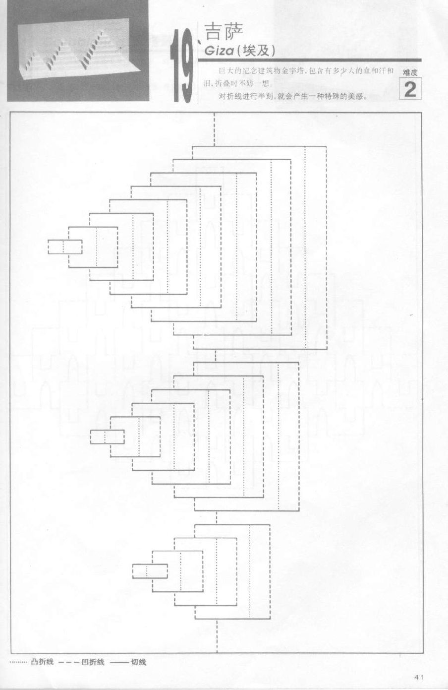Pin de HARRY GAMBOA en PAPER TOYS | Pinterest | Kirigami, Papel y ...