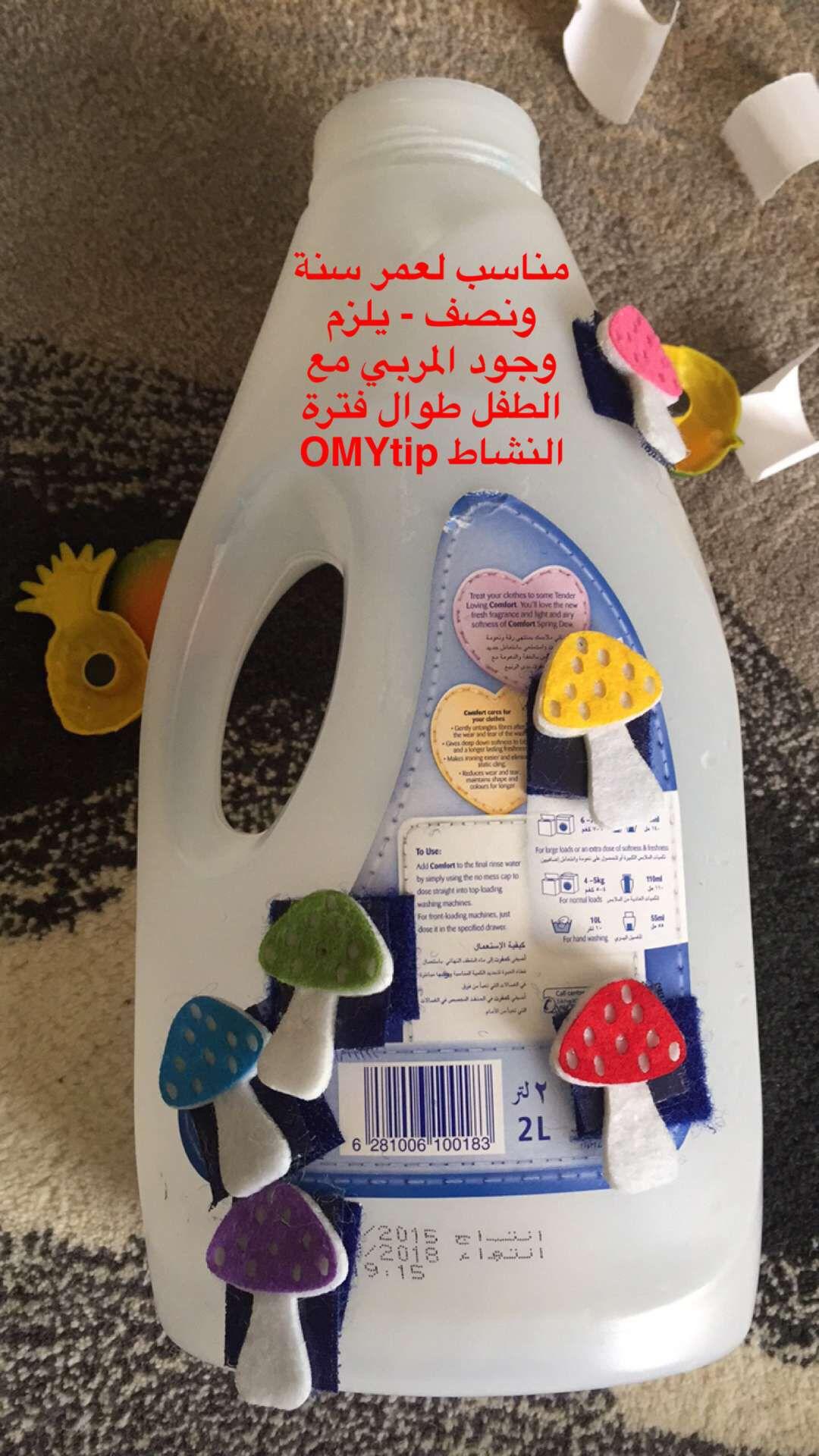استخدام قطع جاهزه من الچك چك او ال Hook And Loop وتثبيت شريط تم قصه الى مربعات على علبه تنظيف بلاستيكيه وتركيب الشريط الاخر في Activities Memory Games Bottle
