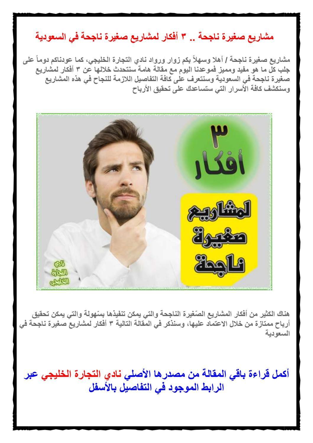 مشاريع صغيرة ناجحة 3 أفكار لمشاريع صغيرة ناجحة في السعودية Microsoft Word Document Words Incoming Call Screenshot