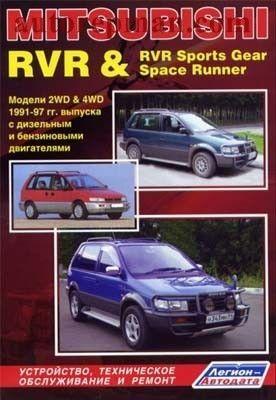 mitsubishi rvr rvr sports gear space runner 1991 1997 rh pinterest com Mitsubishi Galant Fuse Box Mitsubishi Galant Fuse Box
