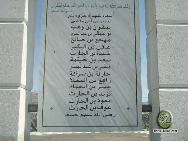 أسماء شهداء غزوة بدر Islam Personalized Items History