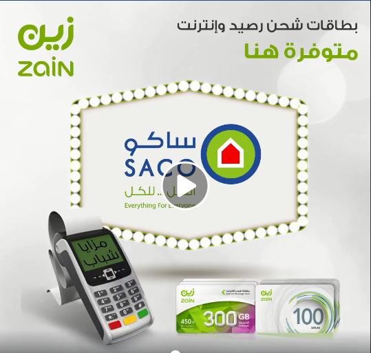 عروض استبدال بطاقات زين السعودية في ساكو اليوم الخميس 5 7 2018 عروض اليوم Cooking Timer Timer Wearable