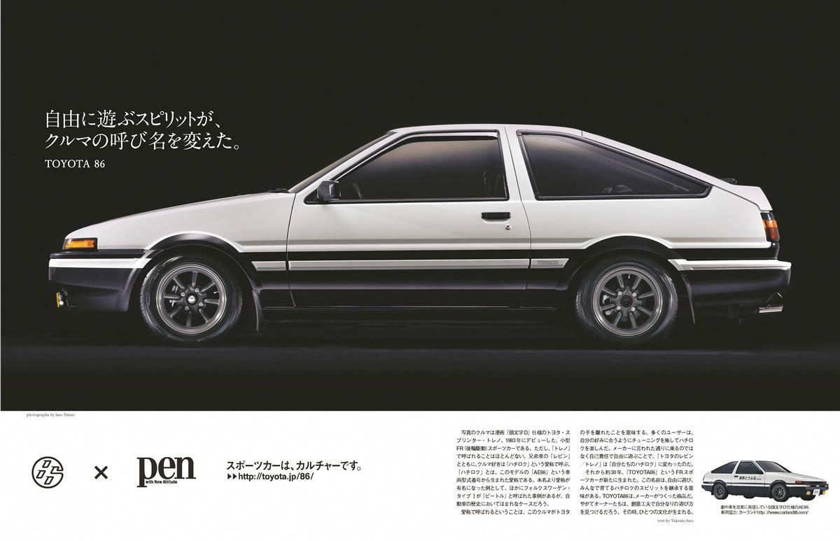 Zenki Panda Trueno On Watanabe Eight Spoke Ae86 Net Toyota