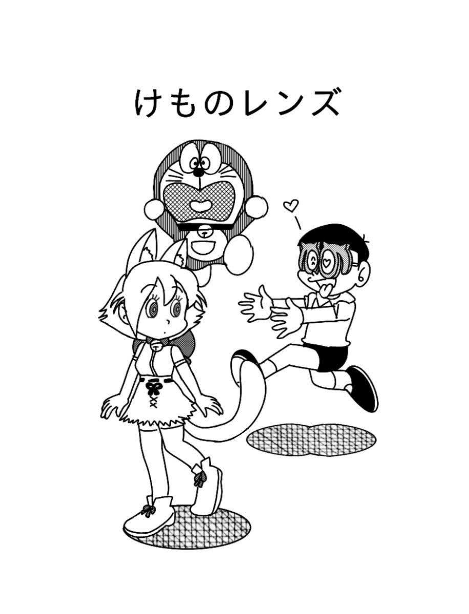 けものレンズ 1 フレンズ ドラえもん アニメイラスト