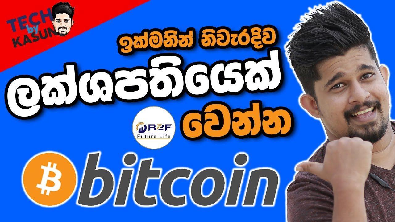 bitcoin sinhala platforme de tranzacționare cryptocurrency marea britanie