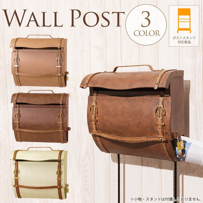 レザーバッグ型ウォールポスト 郵便ポスト 郵便受け ポスト 壁付け