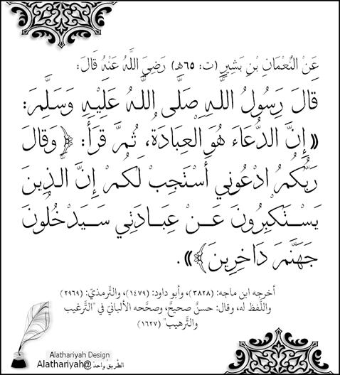 Pin By Magda Abdelhady On الدعاء Islam Prayers Hadith
