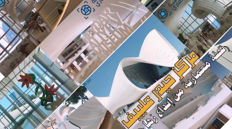 مركز حيدر علييف تحفة معمارية من إبداع زها حديد بـ عدسة معمارى Adidas Sneakers Adidas Stan Smith Adidas Stan