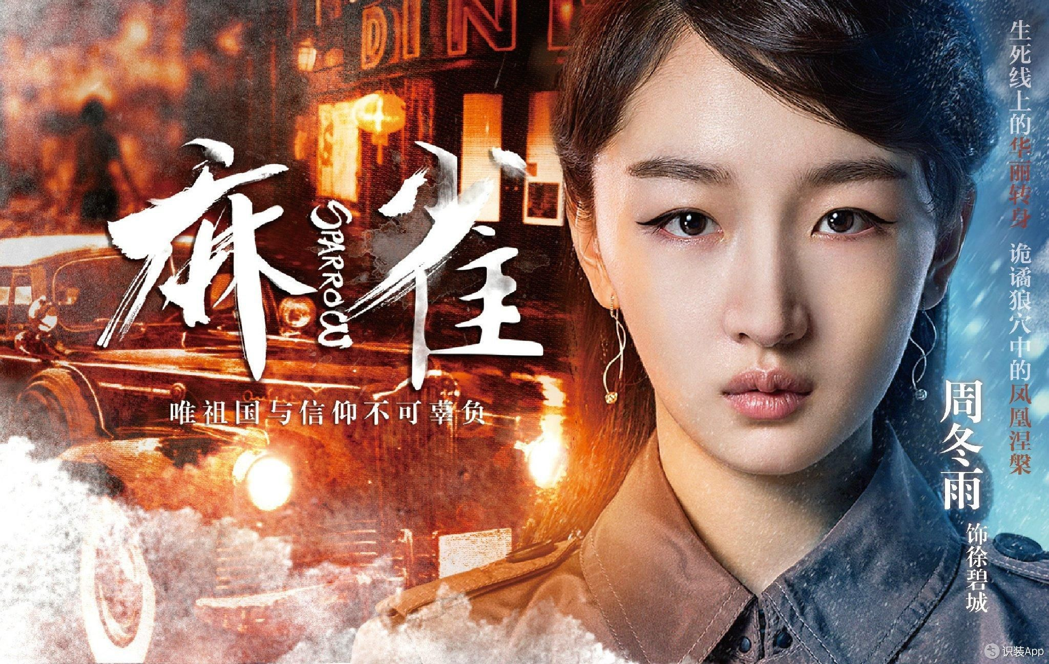 麻雀 周冬雨 Sparrow, Tv soap, Movies 2016