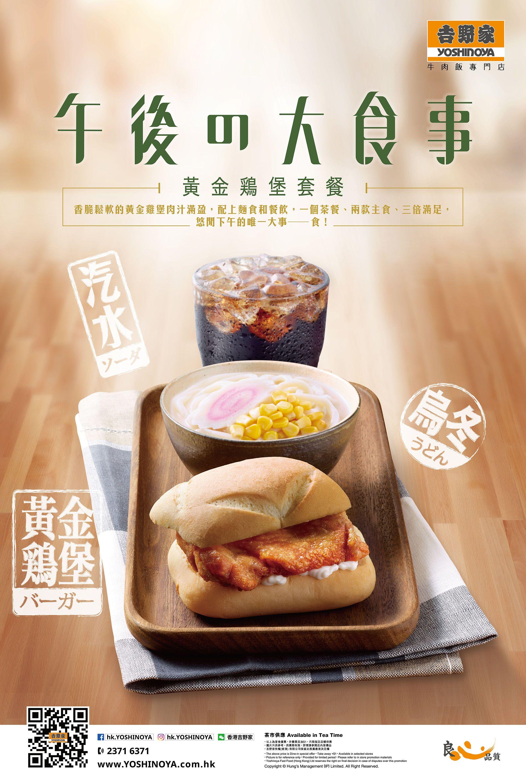 Yoshinoya Hong Kong Food Campaign Food Food Poster Design Food Menu Design