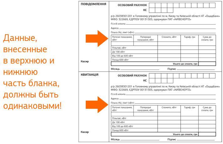 Скачать бланк квитанции киевэнерго