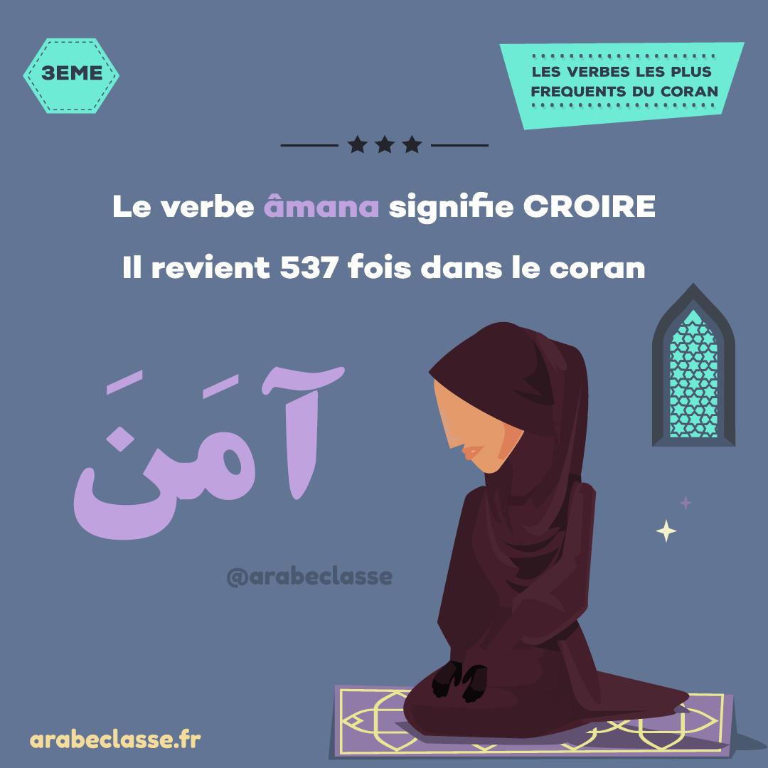 Verbe Du Coran 3 Apprendre L Arabe Langue Arabe Parler Arabe