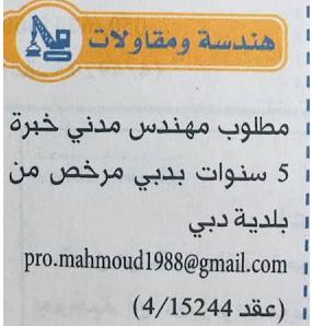 جريدة الخليج الاماراتية وظائف Journal Bullet Journal