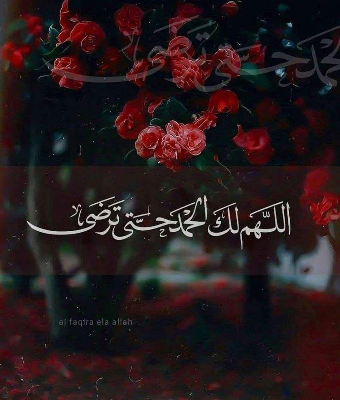 Allahumma Lakal Hamdu Hatta Tarda O Allah For You Is Praise