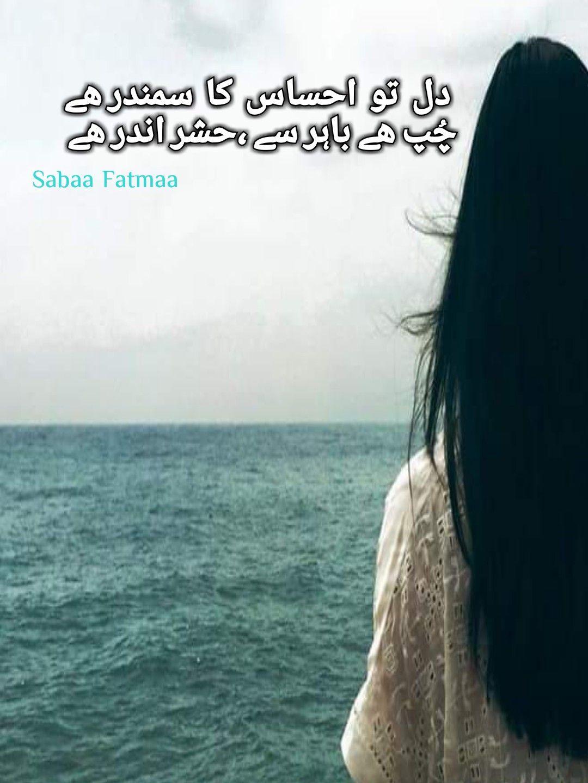 Pin by Abrish Mirza👑 on محبت فاتحِ عالم Urdu poetry