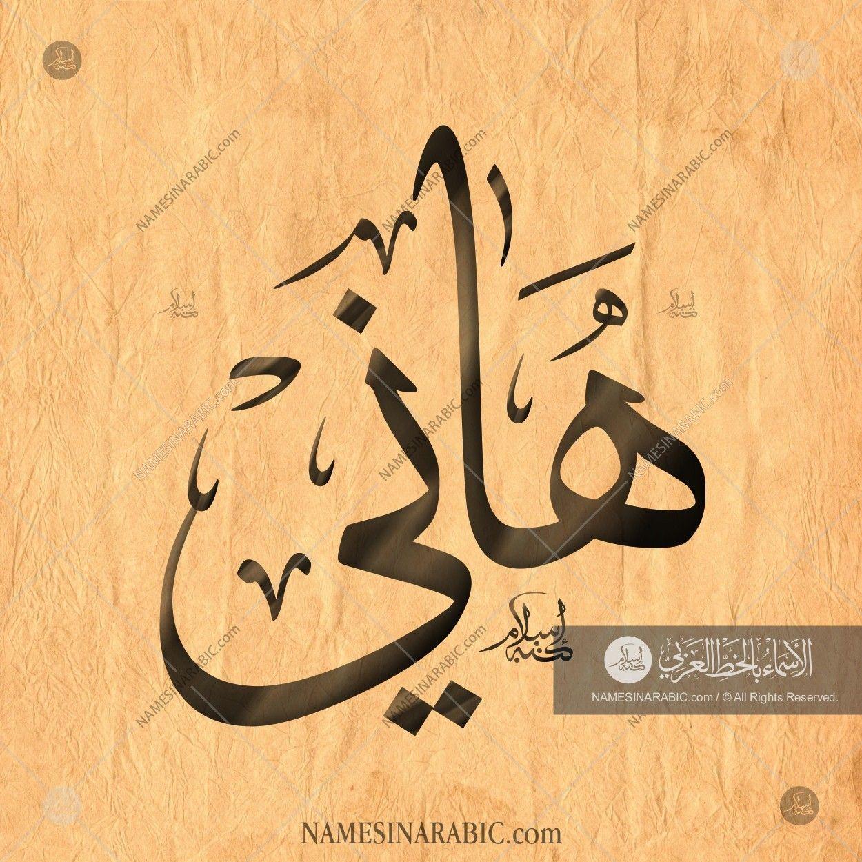 Hani هاني Names In Arabic Calligraphy Name 1871 Calligraphy Words Calligraphy Name Arabic Calligraphy Design