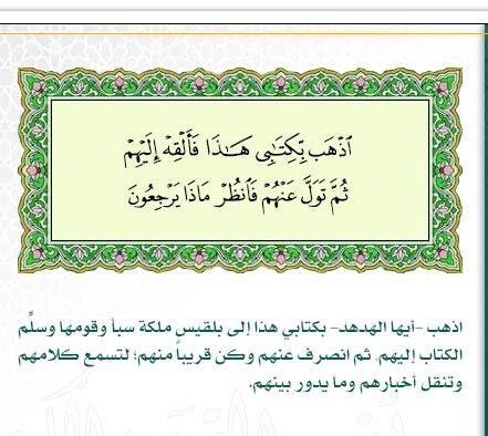 ٢٨ النمل Holy Quran Noble Quran Tapestry
