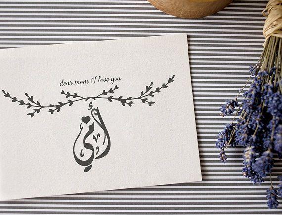 Custom Arabic Calligraphy Two Names Arabic Calligraphy Calligraphy Words