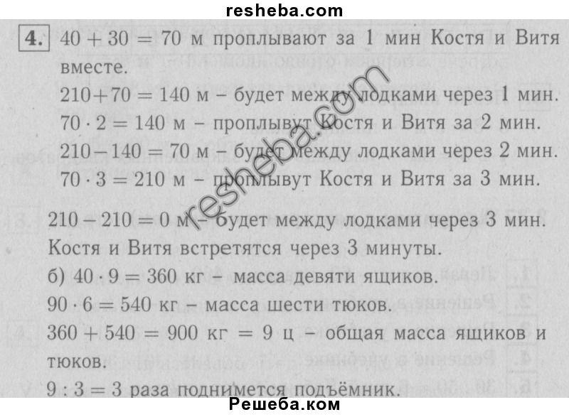 Гдз по русскому языку 5 класс панов м.в