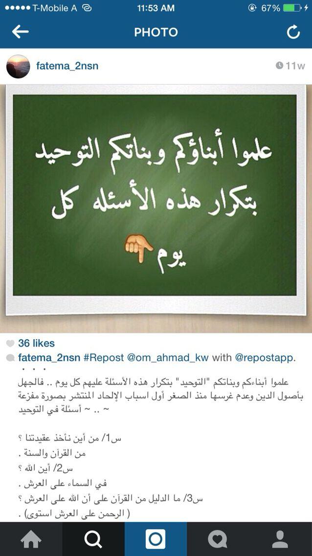 علموا أبناءكم التوحيد Arabic Calligraphy Photo Repost