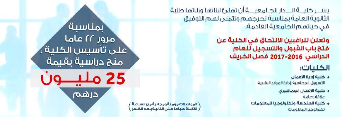 Best It College In Dubai Colleges And Universities College Dubai