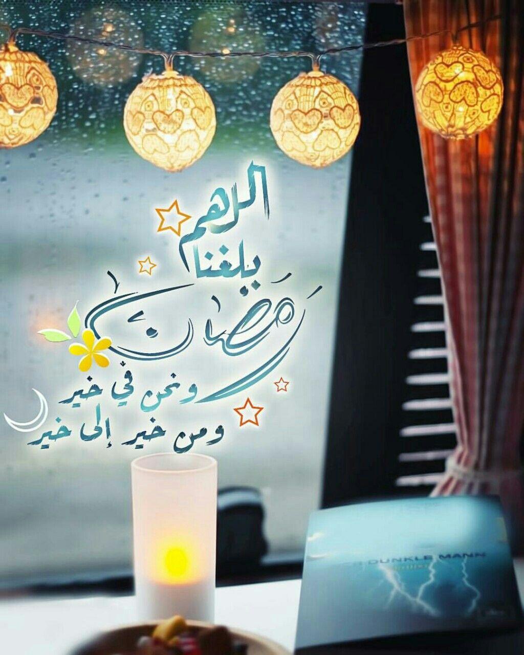 Pin By Abdalrhnen Ahmad On زهره Ramadan Crafts Ramadan Lantern Ramadan Quotes
