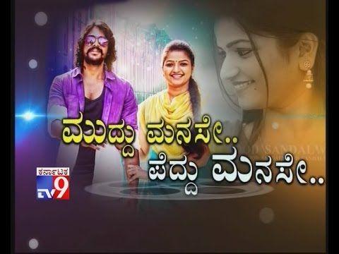 Muddu Manase Peddu Manase`: Muddu Manase Team Reviews Movie | media