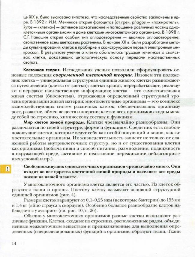 Учебник по мхк 10 класс даниловой читать онлайн