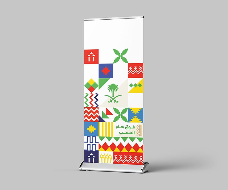 صور اليوم الوطني 89 همة حتى القمة تطبيقات اليوم الوطني 89 Flower Border Border Gaming Logos