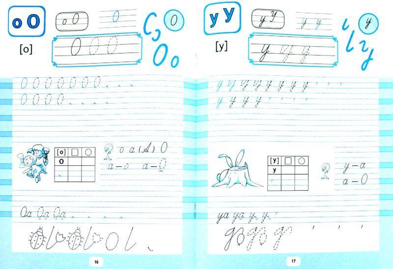 Гдз азбука 1 класс агаркова ответы