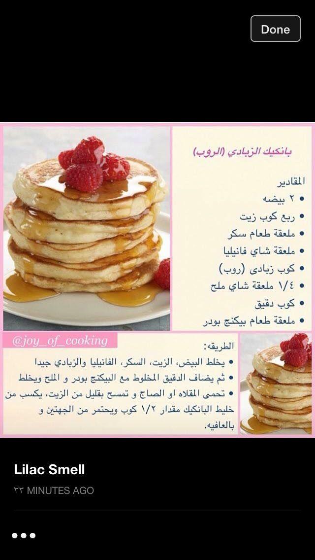 بان كيك بالزباي Food Joy Of Cooking Arabic Food