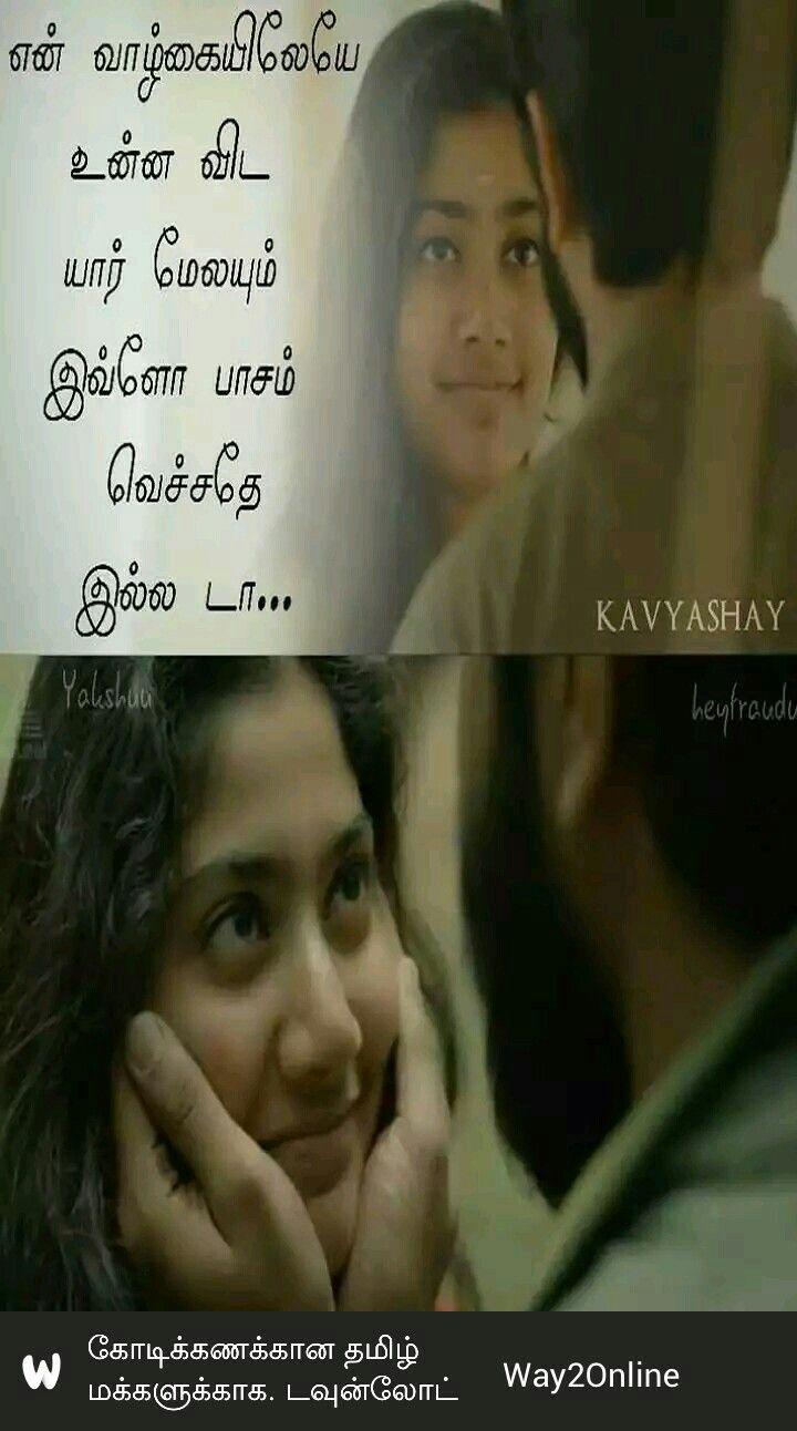 True Da Chlm Romantic Love Quotes Tamil Love Quotes Love Feeling Images