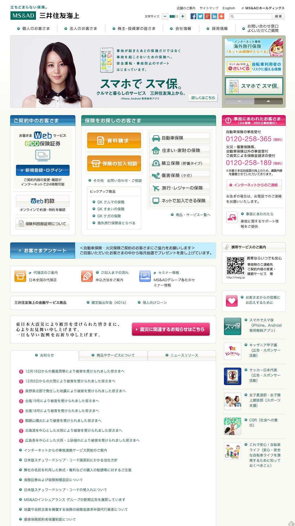 三井住友海上  (via http://www.ms-ins.com/ )