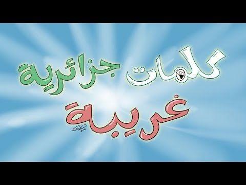 كلمات جزائرية غريبة الجزء 2 Youtube Neon Signs Neon Art