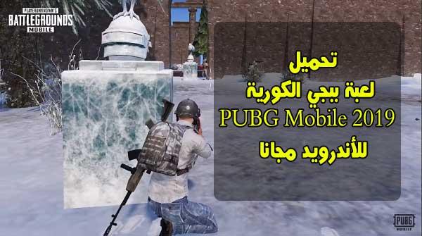 تحميل لعبة ببجي الكورية Pubg Mobile للأندرويد مجانا Free Games World Information Google