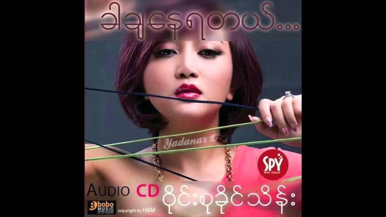 Wine Su Khine Thein ft: He` Lay - Htar Wa Ya Aim Met