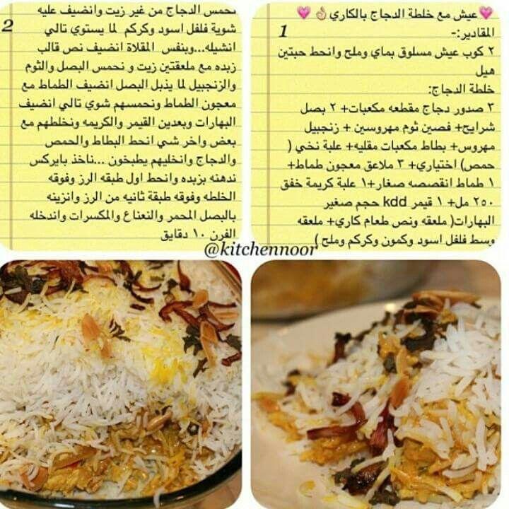 كبسة كبسات ارز برياني بخاري كابلي مندي مضغوط Middle East Food Recipes Arabic Food