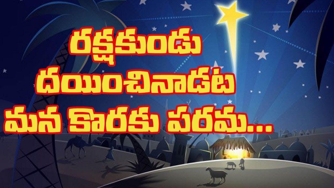 Pin by TeluguChristianSongs on TCS Telugu Christian Songs