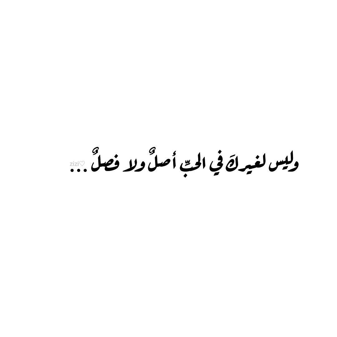 أصل إنت الحب و الحياة و السعادة و الهنا و راحة البال و قد تكون مشتق من الطمأنينة و الجذر أمان أحبك Photo Quotes Quotes Arabic Quotes